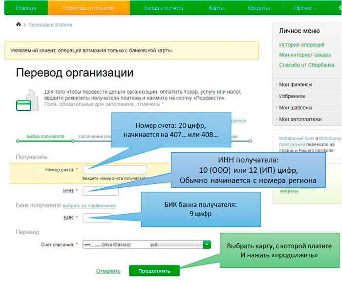 nn-sp.ru_images_help_user_ul2_1.jpg