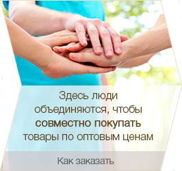 528548322631 Совместные покупки - Нижний Новгород -